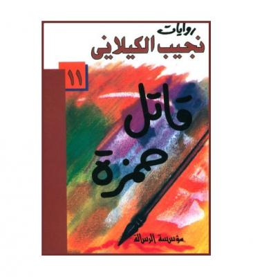 hamza-nin-katili-765